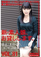 新・素人娘、お貸しします。81仮名)浅田ゆの(コンビニ店員)21歳。【chn-168】