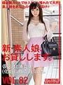新・素人娘、お貸しします。 82 仮名)北浦真美(化粧販売員)22歳。