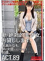 新・絶対的美少女、お貸しします。89永瀬みなも(AV女優※元アイドル)20歳。【chn-171】