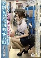 「続・噂の美人車内販売員。 04 みゆさん(仮名)」のパッケージ画像