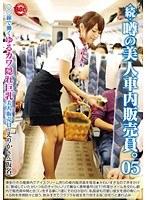 「続・噂の美人車内販売員。 05 えりかさん(仮名)」のパッケージ画像