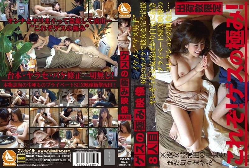 CENSORED CMI-008 ゲスの極み映像 八人目, AV Censored