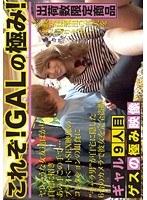 ゲスの極み映像ギャル9人目【cmi-053】