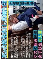 (118cmi00099)[CMI-099] ゲスの極み映像 女子校生10人目 ダウンロード