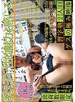 (118cmi00100)[CMI-100] ゲスの極み映像 習字塾2人目 18歳 ダウンロード