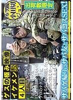 ゲスの極み映像イケメン連れ込み4人目【cmi-131】