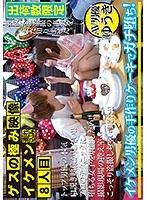 ゲスの極み映像 イケメン連れ込み8人目 坂咲みほ ダウンロード