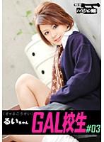 「GAL校生 #03 るいちゃん」のパッケージ画像