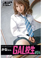 GAL校生 #04 かなちゃん【cob-004】