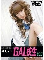 (118cob005)[COB-005] GAL校生 #05 みりちゃん ダウンロード