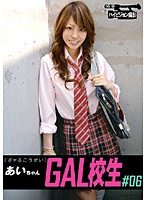 GAL校生 #06 あいちゃん ダウンロード