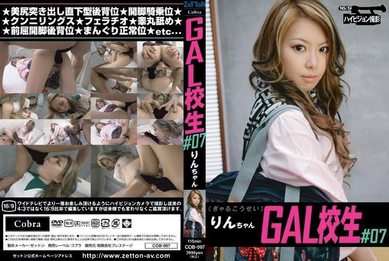 GAL校生 #07 りんちゃん