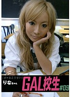 GAL校生 #09 りなちゃん