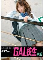 GAL校生 #10 あげちゃん ダウンロード
