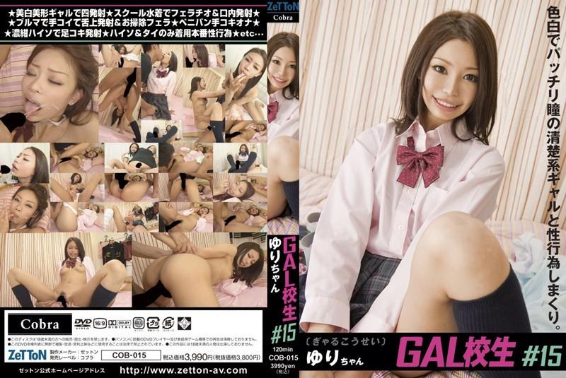 GAL校生 #15 ゆりちゃん