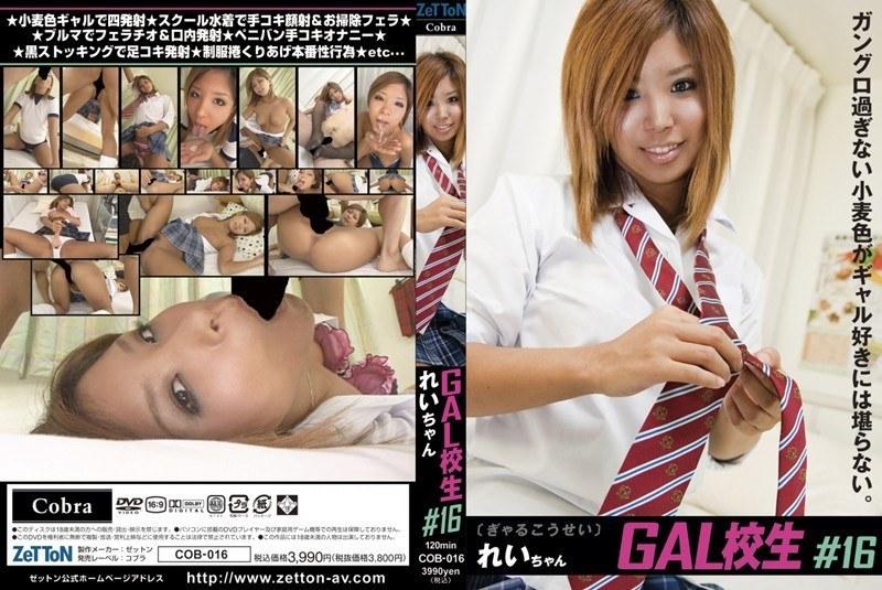 GAL校生 #16 れいちゃん