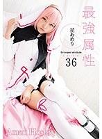 最強属性36星あめり【cpde-036】