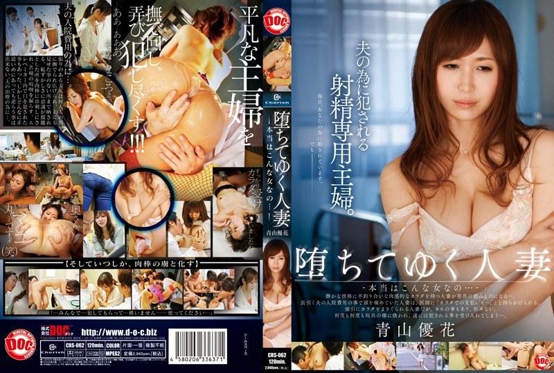 人妻、青山優花出演の4P無料熟女動画像。堕ちてゆく人妻 本当はこんな女なの… 青山優花