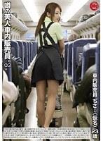 「噂の美人車内販売員。 03 ○○線で働く美人販売員 ちささん(仮名)」のパッケージ画像