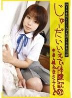 じゅーだいいえで体験記 67 中出し美少女 ミナちゃん ダウンロード