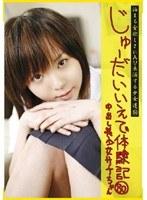 じゅーだいいえで体験記 80 中出し美少女 サナちゃん ダウンロード