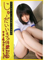 じゅーだいいえで体験記 81 中出し美少女 ユキちゃん ダウンロード