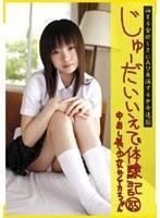 じゅーだいいえで体験記 85 中出し美少女 サヤカちゃん ダウンロード
