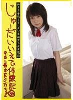 じゅーだいいえで体験記 86 中出し美少女 ミカちゃん ダウンロード