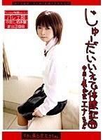 (118ctd099)[CTD-099] じゅーだいいえで体験記 99 中出し美少女 エナちゃん ダウンロード