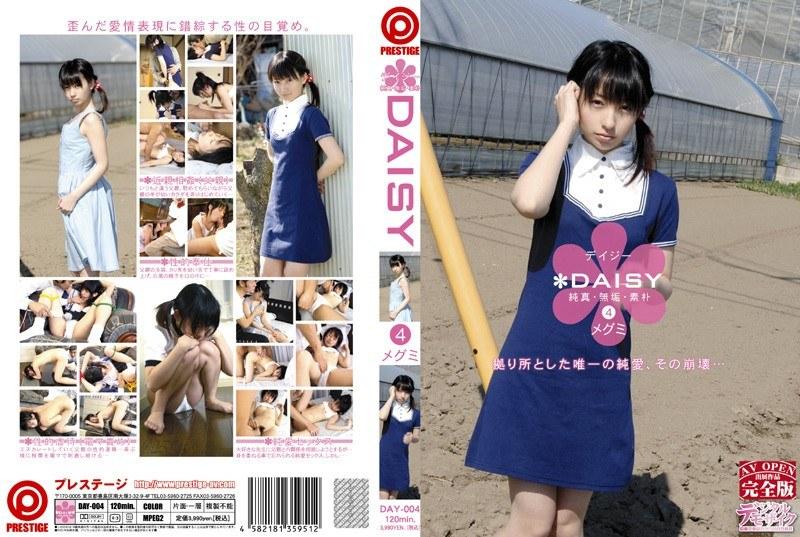 DAISY 4 メグミ