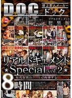 リアルドキュメント ★Special vol.2★ ダウンロード