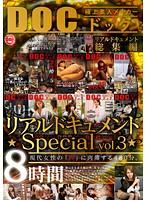 (118dcm00006)[DCM-006] リアルドキュメント ★Special vol.3★ ダウンロード