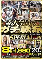 「素人ゲリラガチ軟派 SPECIAL vol.01 STREET編」のパッケージ画像