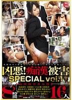 「凶悪!痴漢被害 SPECIAL vol.1」のパッケージ画像