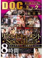 「リアルドキュメント ★Special vol.5★」のパッケージ画像
