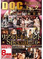 リアルドキュメント ★Special vol.6★ ダウンロード