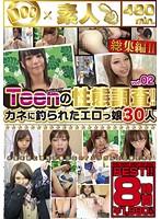 Teenの性態調査!カネに釣られたエロっ娘30人 vol.02