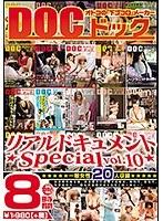リアルドキュメント ★Special vol.10★ ダウンロード