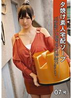 「夕焼け素人宅配ソープ 07号」のパッケージ画像