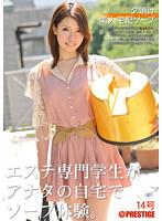 「夕焼け素人宅配ソープ 14号」のパッケージ画像