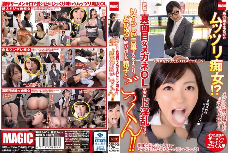 DEP-006 あの娘はまさかのムッツリ痴女!?職場の真面目なメガネOLは実はド淫乱だった!!いやらしい言葉で攻めまくり、どぴゅっと絞り出した精子をごっくん!!