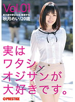 (118des00001)[DES-001] 実はワタシ、オジサンが大好きです。 Vol.01 秋月めい ダウンロード