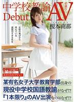 「まさかのAVデビュー 中学校教諭 榎本南那」のパッケージ画像