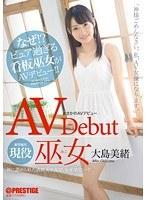 「まさかのAVデビュー 現役巫女 大島美緒」のパッケージ画像