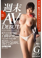 週末AV DEBUT 平日・航空会社グランドスタッフ 白間奈央 No.001 ダウンロード