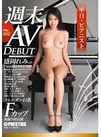 「週末AV DEBUT 平日・ピアニスト 盛岡れみ No.002」のパッケージ画像