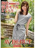 現役読者モデル女子大生 希志優希 20歳 AV DEBUT 初撮りJD06