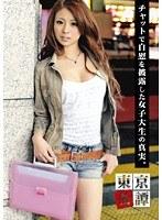 東京奇譚 01 ダウンロード