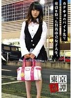 東京奇譚 03 ダウンロード