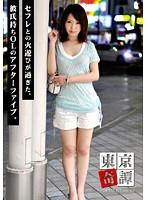 東京奇譚 04 ダウンロード